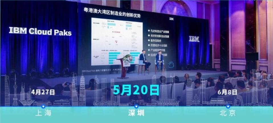 海亿达&能效通受邀出席IBM混合云与人工智能峰会