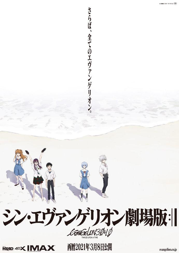 《新世纪福音战士 新剧场版:终》定档3月8日日本上映 eva最新剧场版