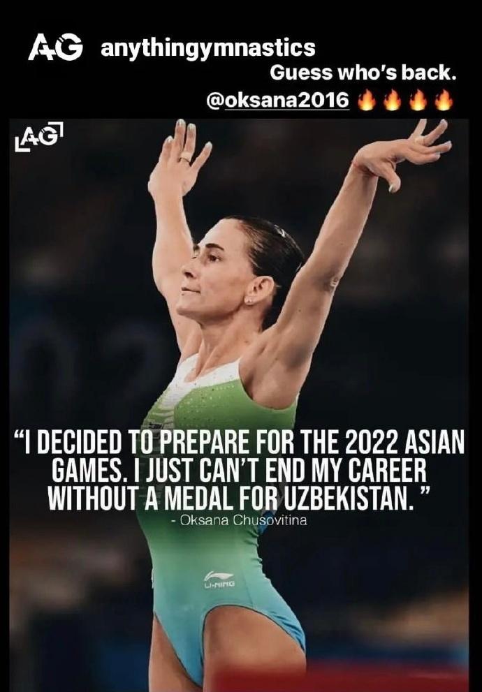 46岁丘索维金娜宣布再次复出,目标2022年杭州亚运会奖牌