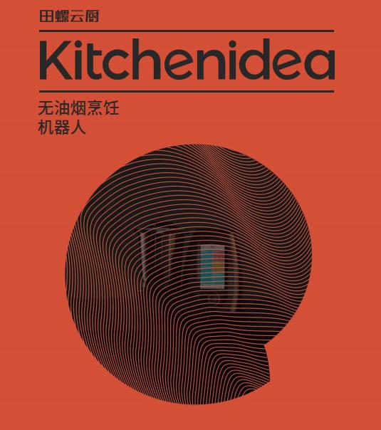 女王节必买清单丨田螺云厨烹饪机器人聚焦女性厨房油烟难题 烹饪机器人