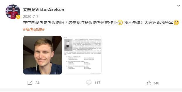 安赛龙学习中文。