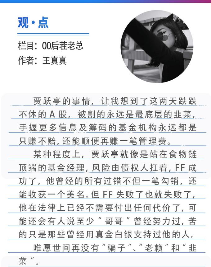 「00后茬老总」 一边是老赖一边是老板——贾跃亭的分裂人生-图21