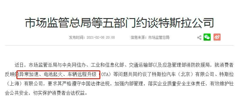 特斯拉于2月8日晚对上证报记者回应称,特斯拉诚恳接受政府部门的指导,并深刻反思公司在经营过程中存在的不足,全面加强自检自查。特斯拉将严格遵守中国法律法规,始终尊重消费者权益。