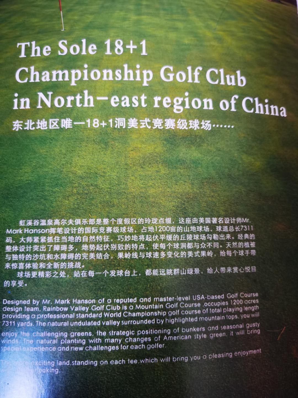 宣传册中对于高尔夫球场的描述介绍。