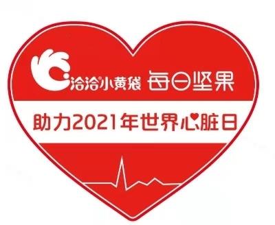 """""""心心相印""""在行动 洽洽小黄袋助力世界心脏日公益活动"""