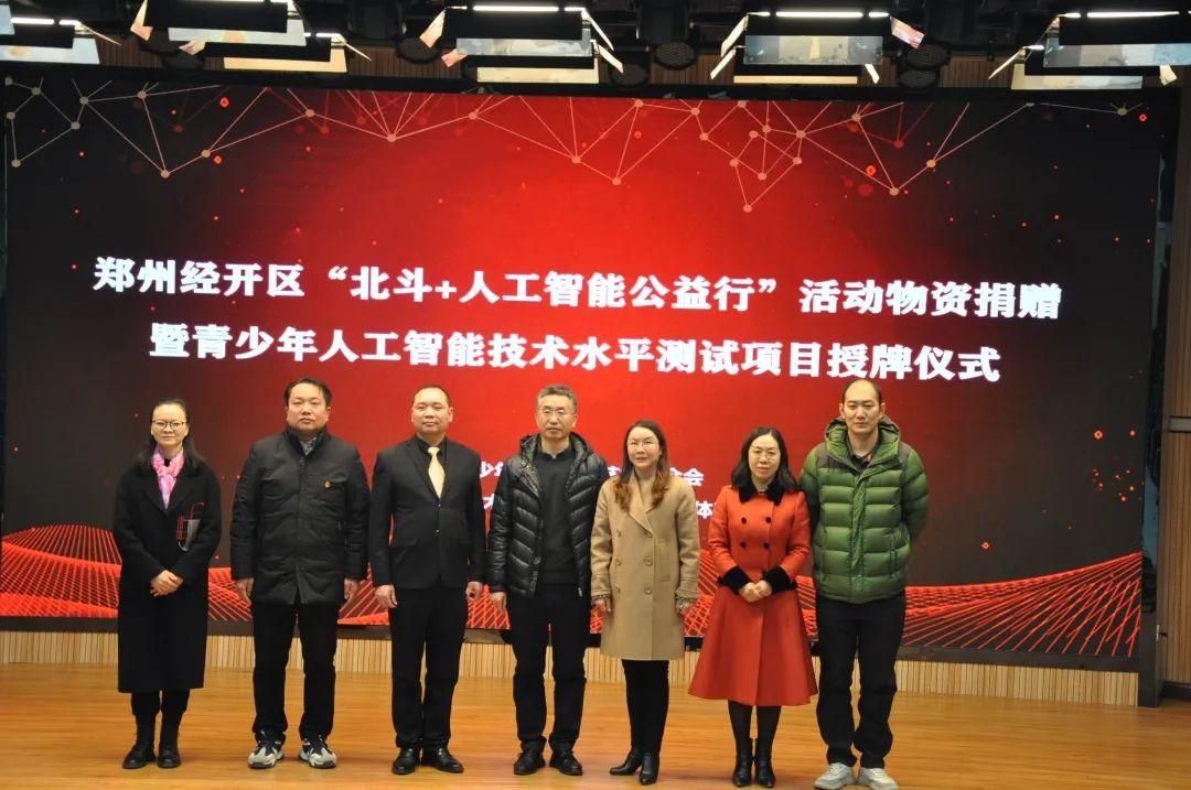 """中国少年儿童文化艺术基金会""""北斗+人工智能公益行"""" 活动物资捐赠仪式在郑州经济技术开发区举行"""