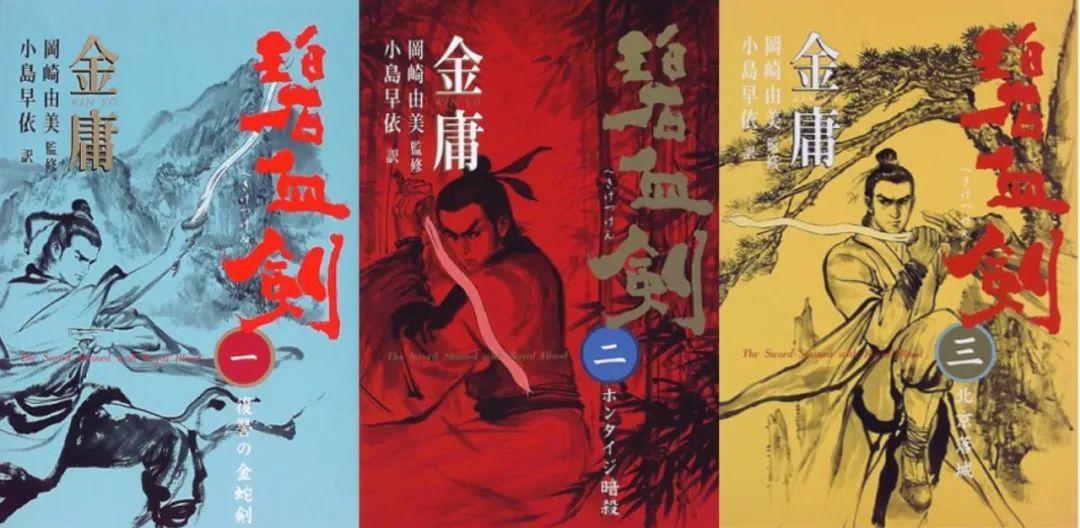 日文版《碧血剑》
