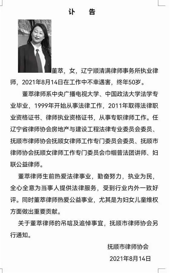 辽宁一女律师工作中遇害  同事称凶手疑为委托人(图1)