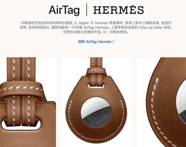 AirTag与爱马仕:这枚数码产品,不只是数码产品