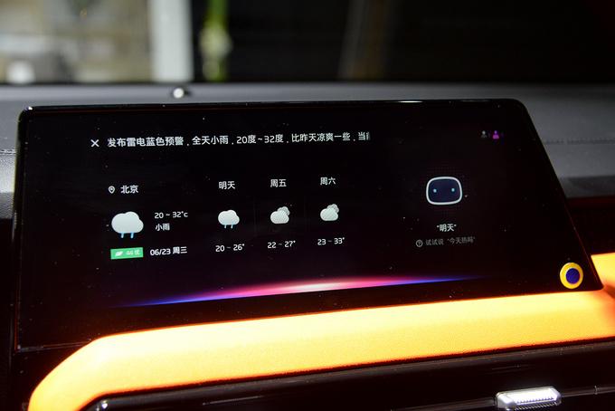 太有温度了体验智跑Ace百度智能互联系统3.0-图6