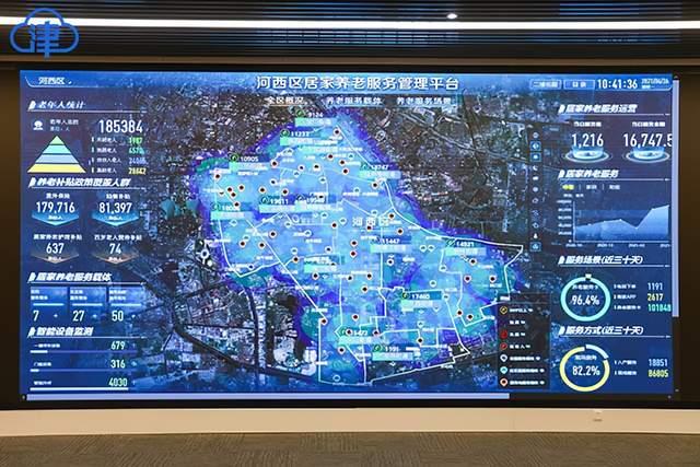 「人工智能先锋城市@天津」24小时不离线的智慧守候