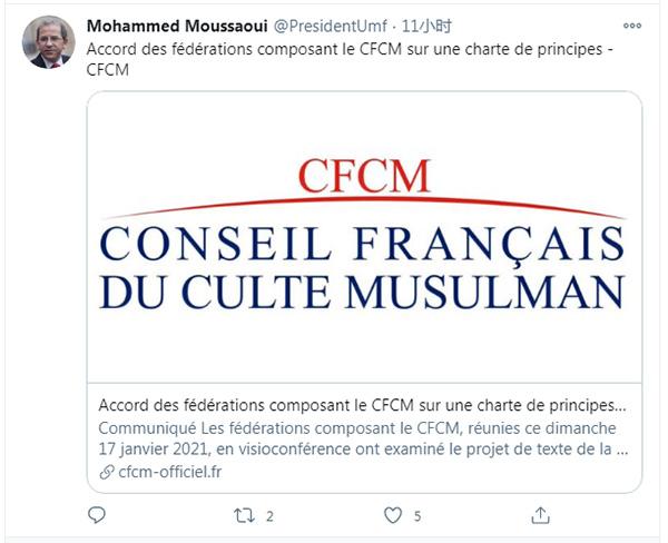 法国穆斯林信仰委员会主席穆罕默德·穆萨维在推特上发表声明