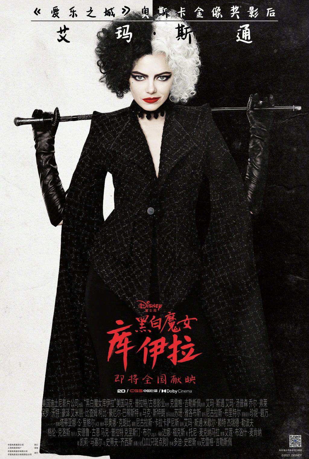 艾瑪·斯通主演迪士尼真人電影《黑白魔女庫伊拉》確認引進
