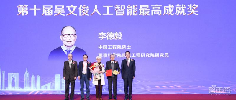 李德毅院士获颁中国人工智能最高奖!本届首设芯片奖【附获奖名单】
