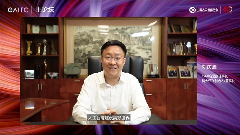 刘庆峰:用系统性的创新兑现人工智能产业红利