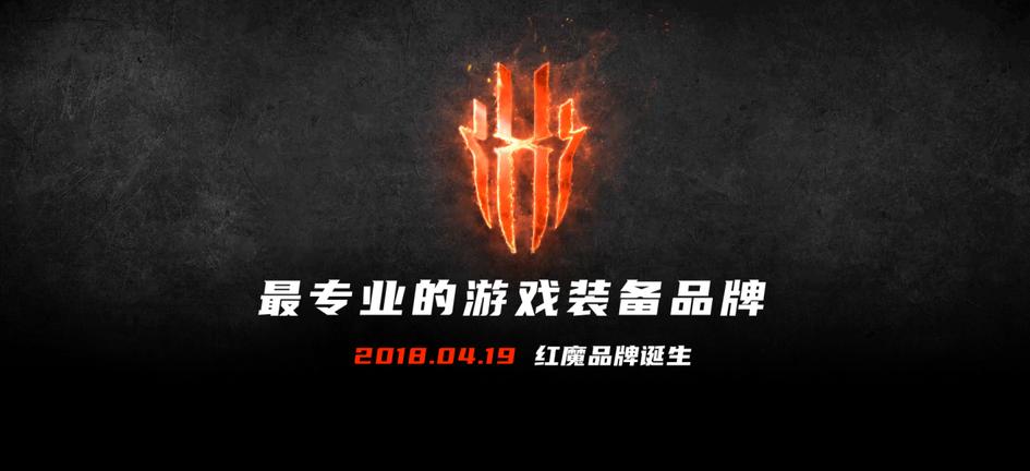 最强王者必备,腾讯红魔游戏手机 6/6Pro 发布 3799 起 腾讯最新游戏
