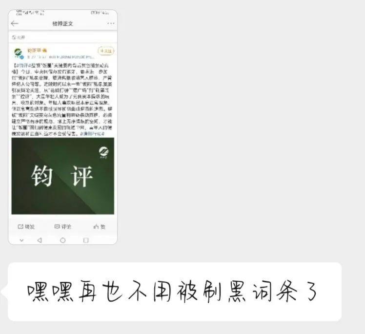 """""""清朗行动""""开始后,很多粉丝也在群里表示了支持。受访者供图"""