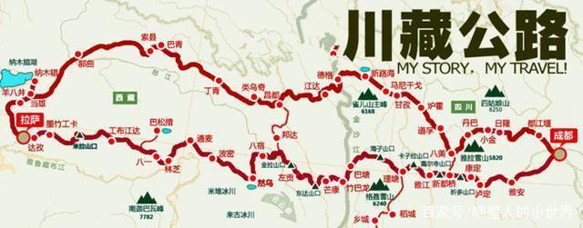 川藏公路示意图
