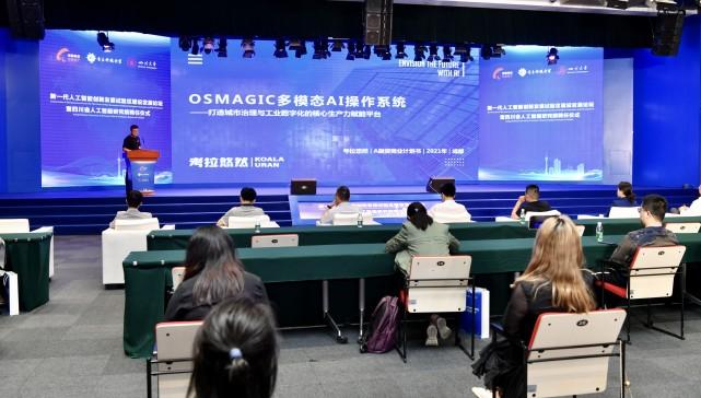 新一代人工智能创新发展试验区建设发展论坛在成都高新区举行