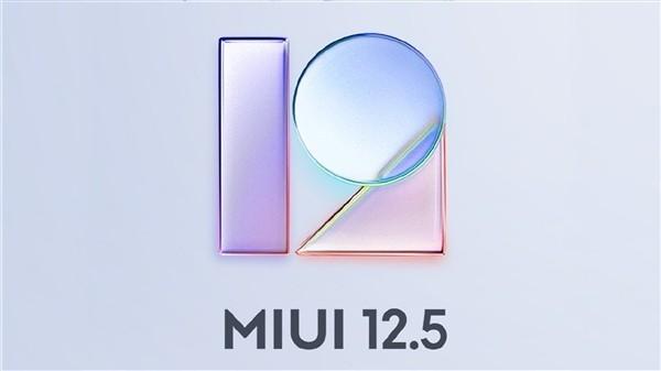 MIUI 12.5稳定版确定4月30日全量发布:首批5款机型
