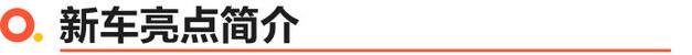 星途TX超能四驱版正式上市,售价区间12.99-14.99万元