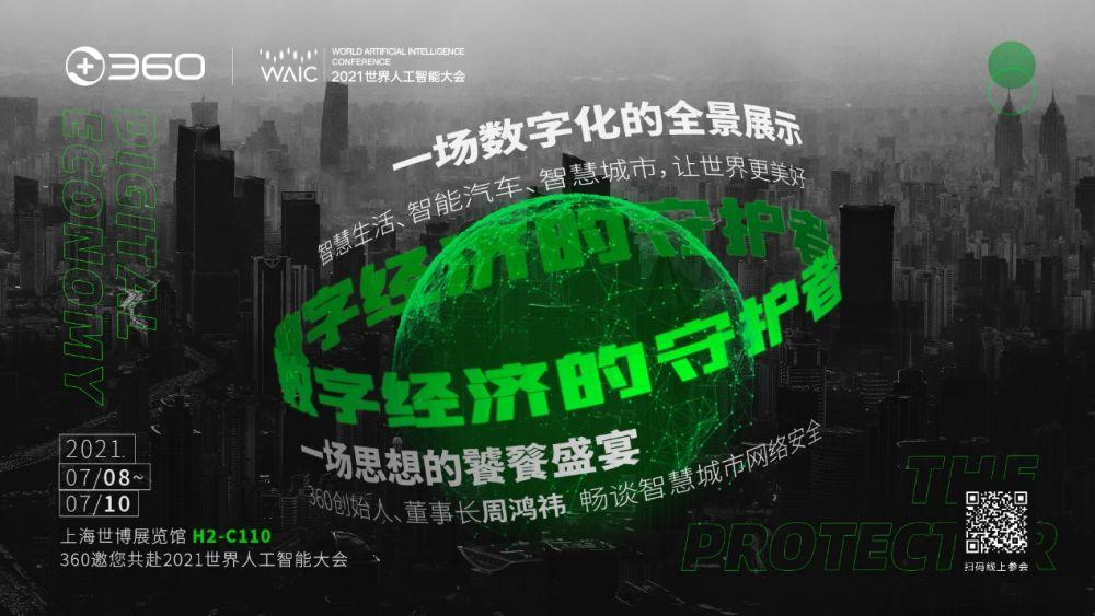 网安龙头360将出席世界人工智能大会 护航数字经济