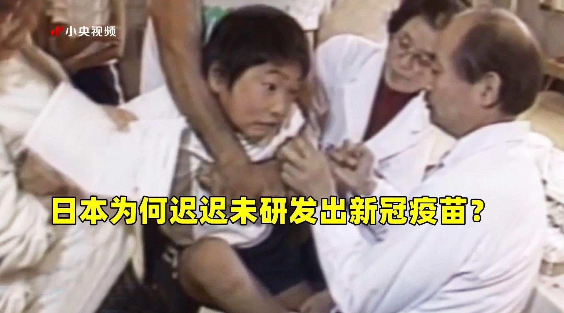 日本为何迟迟未研发出新冠疫苗?
