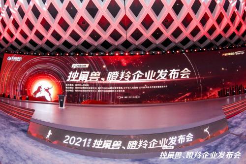 图灵人工智能研究院四家孵化企业入选2021南京市培育独角兽名单