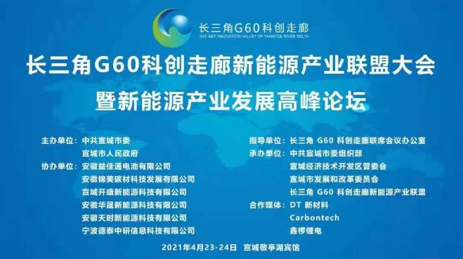 长三角G60科创走廊新能源产业联盟大会顺利闭幕