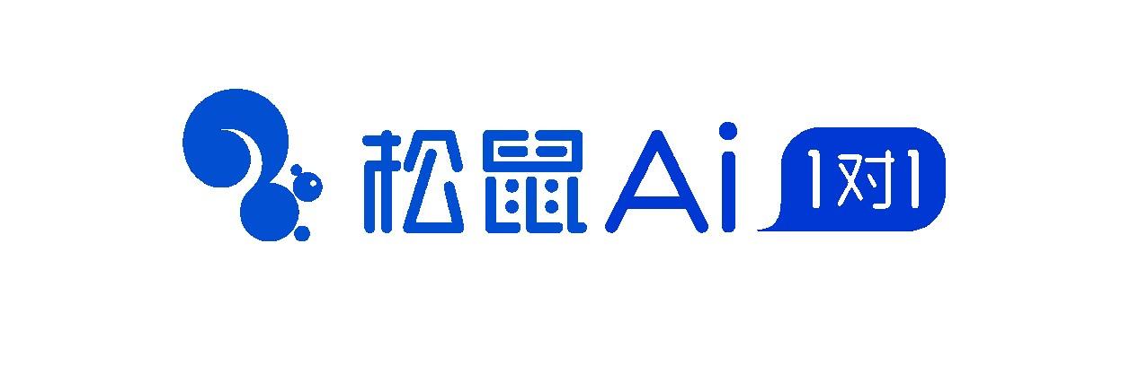 发挥人工智能的力量,松鼠Ai助力智能化教育