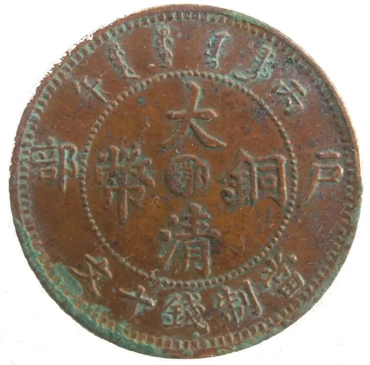 上图_ 大清铜币当制钱十文