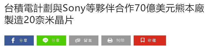 日媒反思:日本巨额补贴台积电10年前生产技术 值吗?