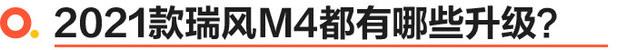 2021款瑞风M4舒适版到店实拍 公司通勤选它性价比高