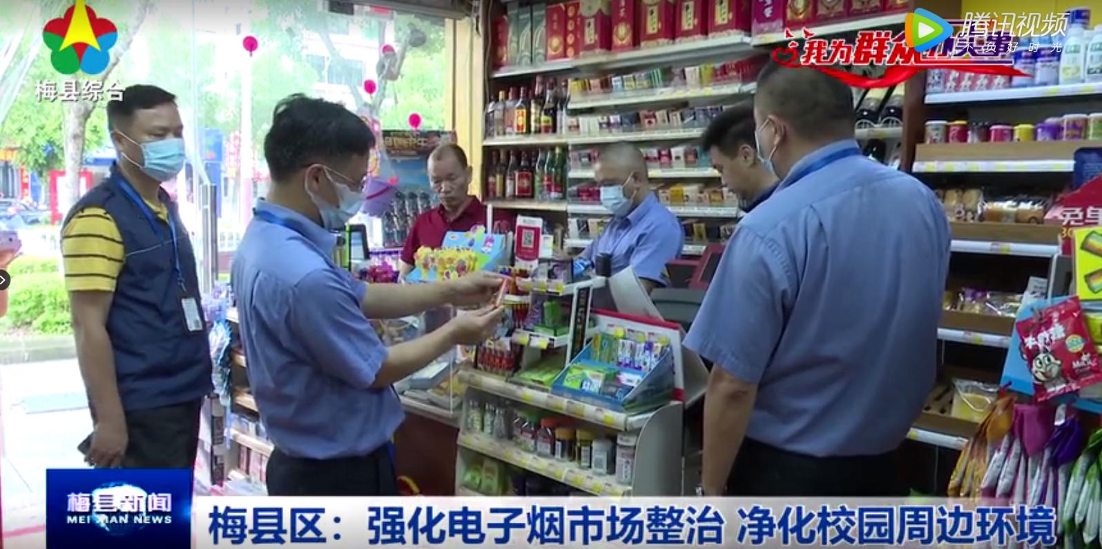 梅县区:强化电子烟市场整治 净化校园周边环境