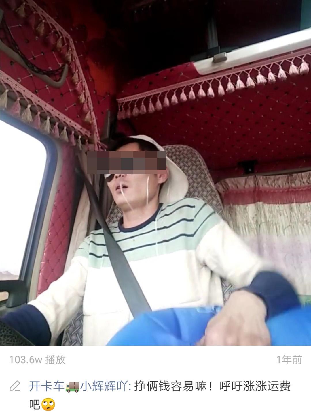 2017年4月,倪万辉在青藏线上边吸氧边开车,感叹挣钱不易。