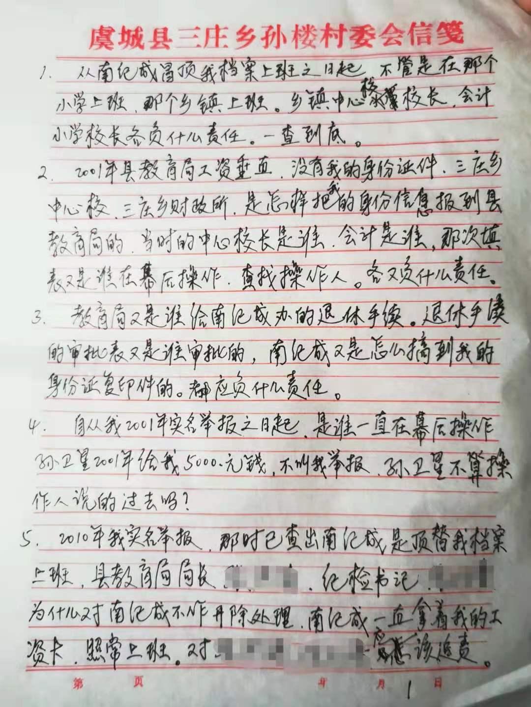 去教育局前,孙存良在稿纸上写下自己的诉求。