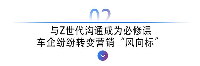 柳燕说营销之Z世代一颗更年轻的心车企方能真正走进Z世代的内心-图7