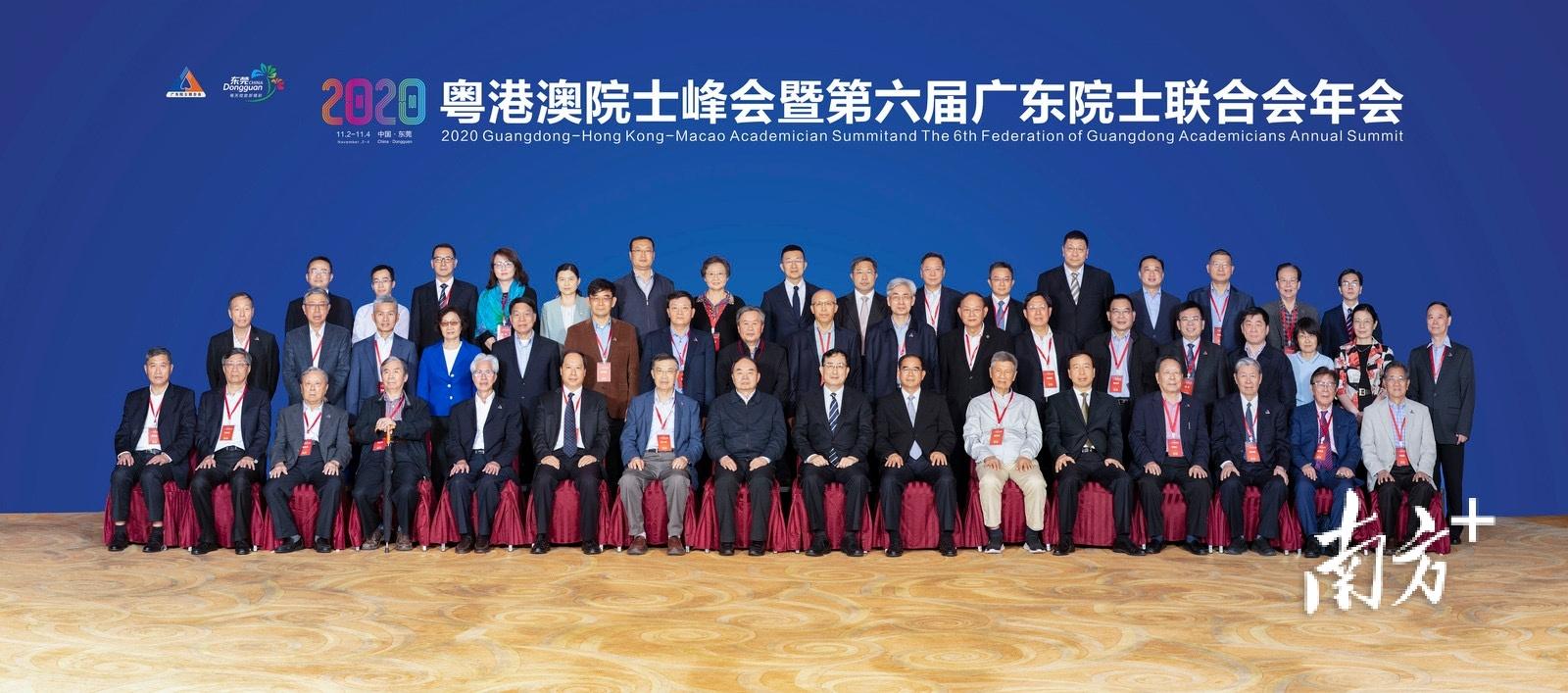 2020年粤港澳院士峰会