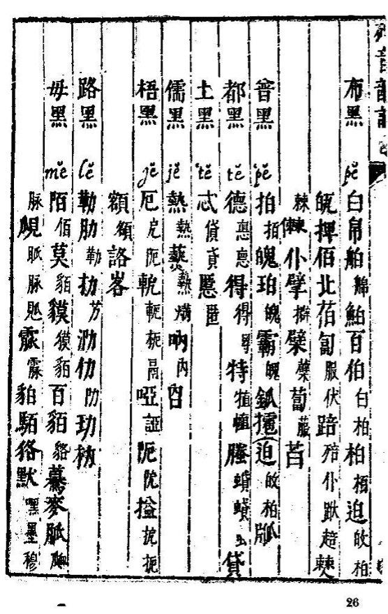 """《西儒耳目资》""""北""""字音。《京城印记》插图。"""