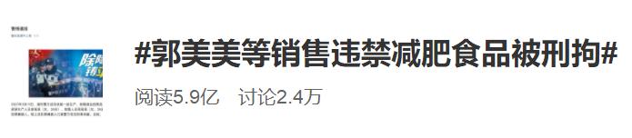 """让郭美美被刑拘的""""西布曲明""""是啥?专家揭秘"""