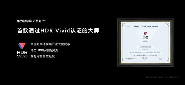 """新一代华为智慧屏V系列发布 五大分布式场景升级拓展客厅社交""""边界"""""""