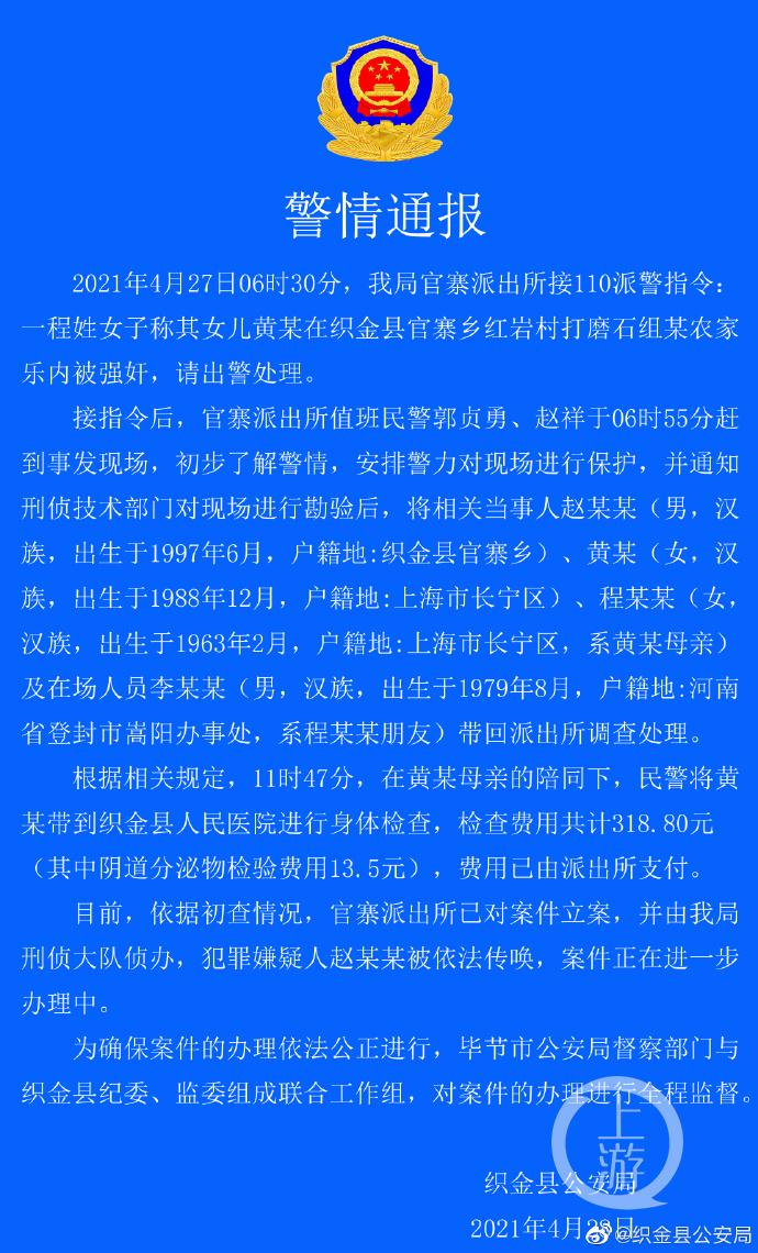 上海女游客遭强奸 这到底是怎么一回事?附通报!!