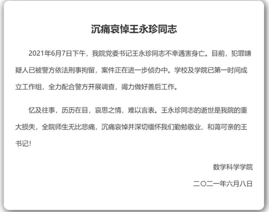 复旦大学数学科学学院:我院党委书记王永珍同志不幸遇害身亡