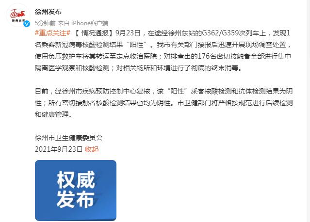 西安至上海高铁列车1名乘客核酸阳性 徐州:复核为阴性