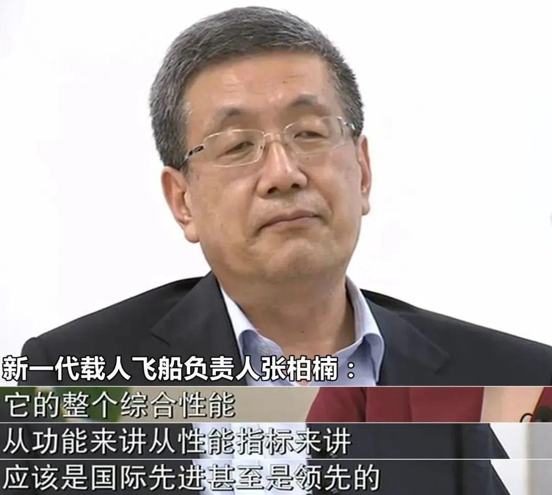新一代载人飞船项目负责人张柏楠