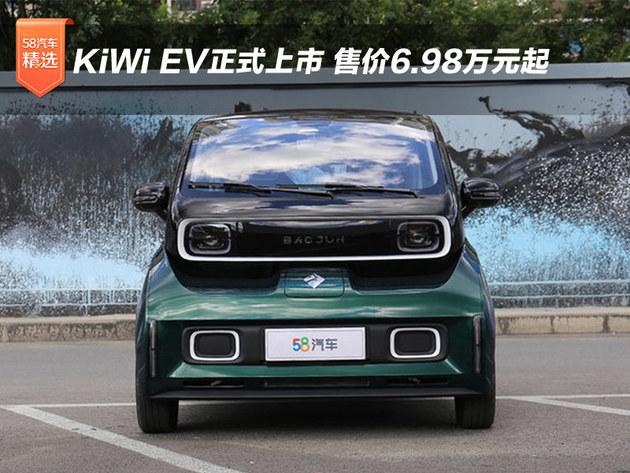 KiWi EV正式上市 售价6.98万元起