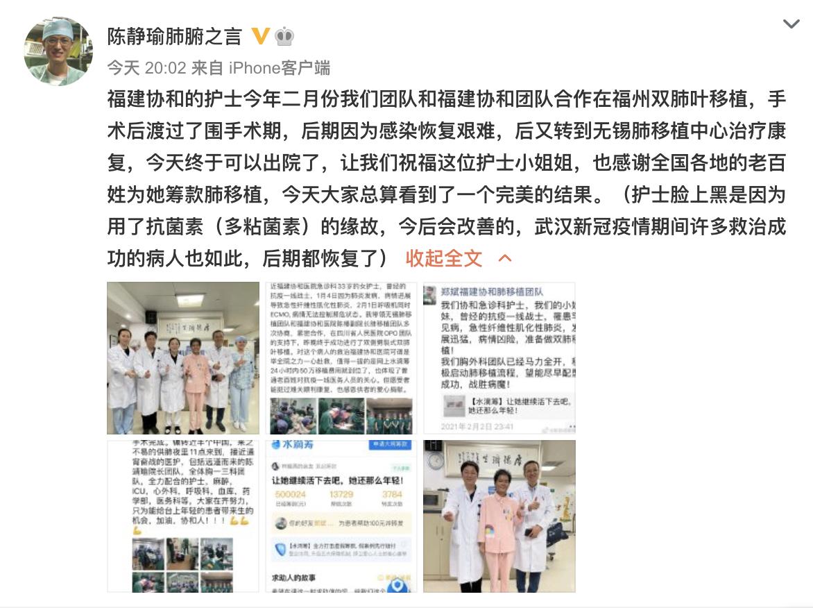 抗疫护士患罕见病急性纤维素性机化性肺炎 网友众筹移植双肺后康复出院
