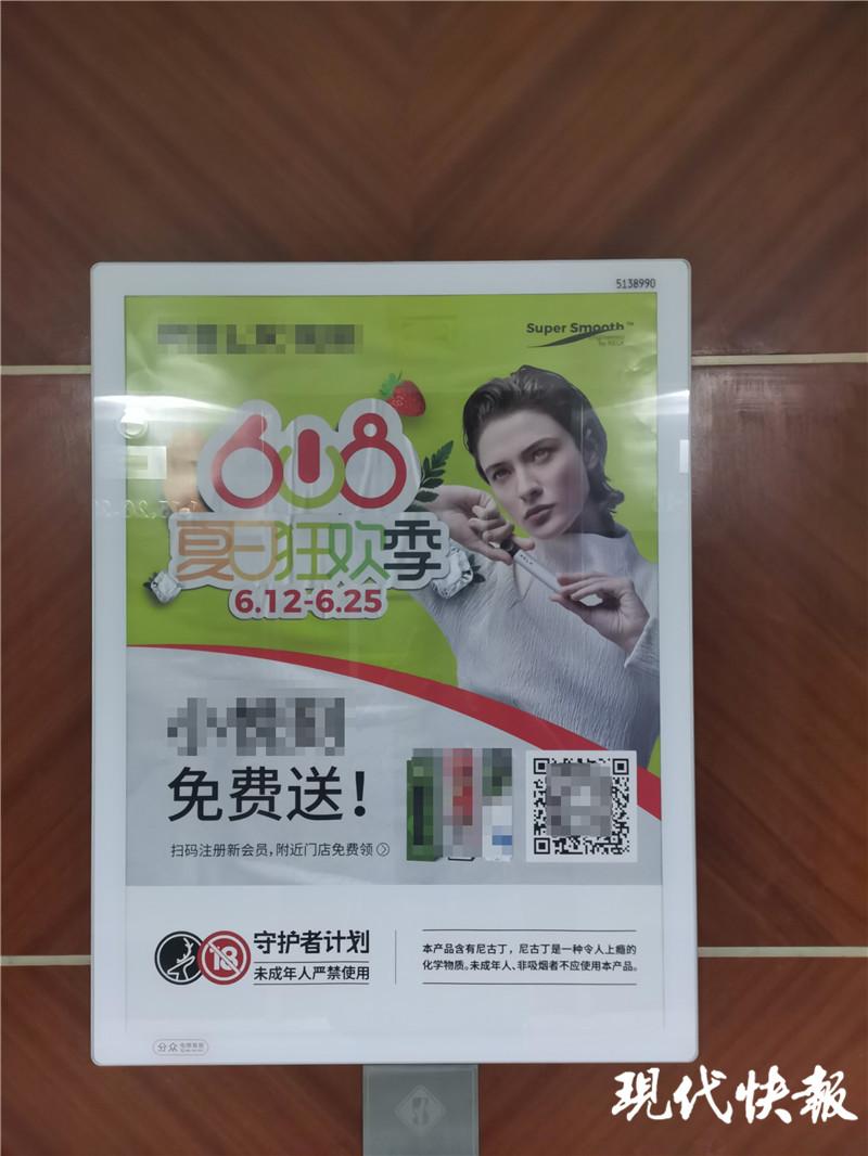 电子烟广告现身南京一办公楼电梯口,发布方:确认后会做下刊处理