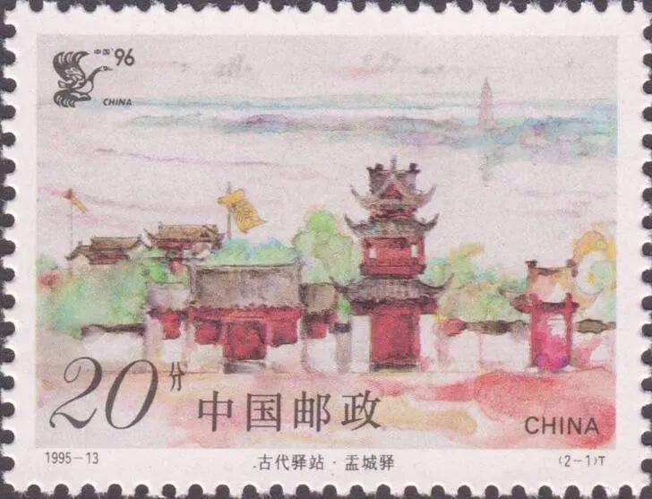 上图_ 古代驿站纪念邮票