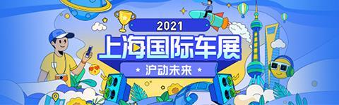 车展观势 海外品牌在华发动电动化反攻 汽车之家